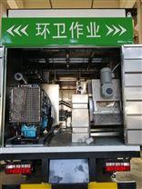 九九八国六新型干湿分离净化吸污车