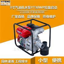 3寸汽油机水泵YT30WP伊藤品牌