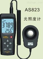 分體式照度計AS823