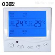 江森T2000線電壓風機盤管溫控器/溫度控製器