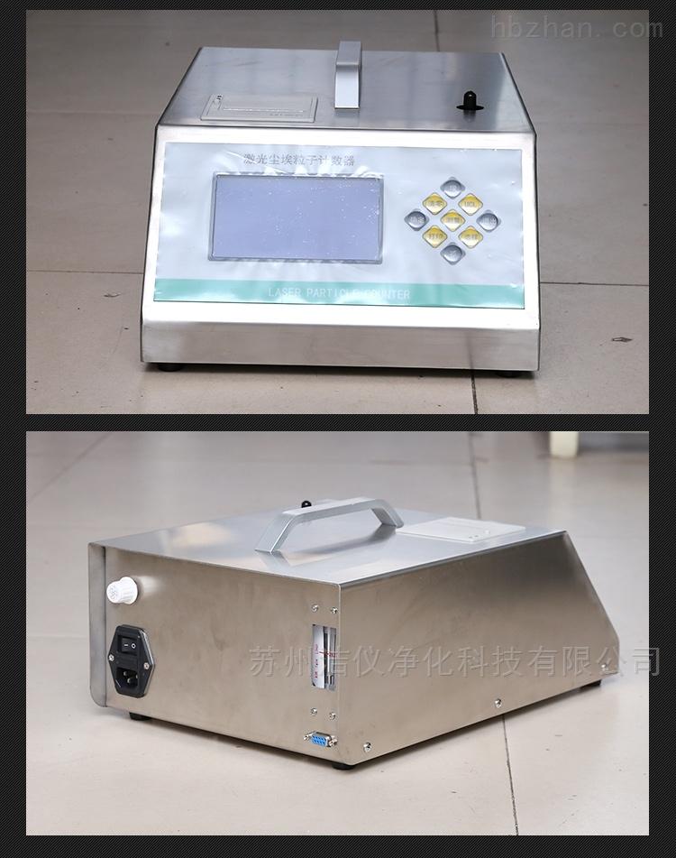 LCD不锈钢台式AC-DC尘埃粒子计数器