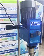 保利科研GZ120.S電動攪拌機120W