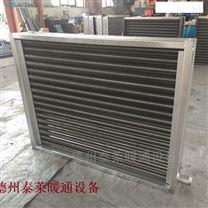 烘干机线热风循环蒸汽散热器2干燥窑加热器