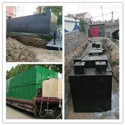 每天处理300吨地埋式生活污水处理设备