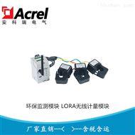 ADW400-D16-3S环保用电工况监控模块 多回路无线计量电表