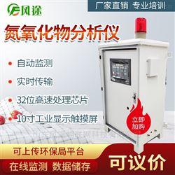 FT-NO04烟气氮氧化物分析仪