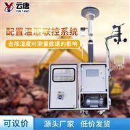 YT-JYC01β射线扬尘在线监测系统