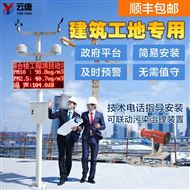 YT-YC10扬尘在线监控系统