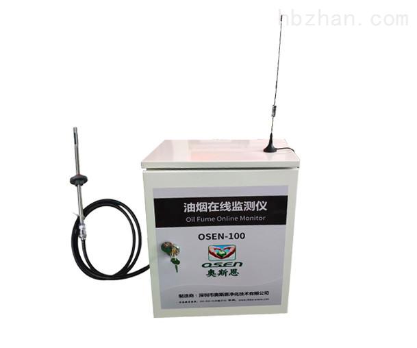河南餐饮服务单位油烟在线监控系统
