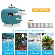 泳池温泉砂缸设备