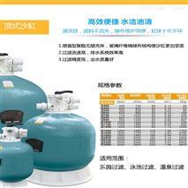 泳池水處理係統砂缸過濾器安裝規範