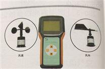 風向風速監測儀
