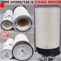 上海弗列加空气滤芯AF891M/AF890
