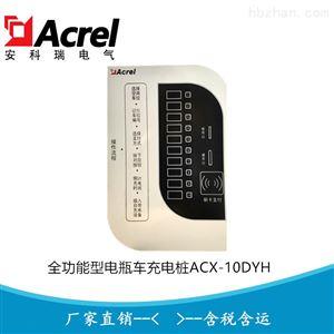 ACX-10DYH全功能型投币刷卡扫码智能电瓶车充电桩