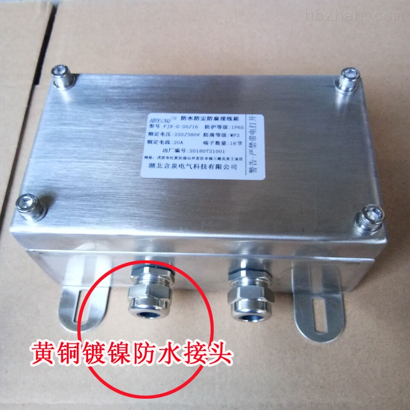 不锈钢三防接线箱