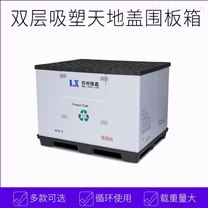 江苏隆鑫塑料围板箱生产厂家