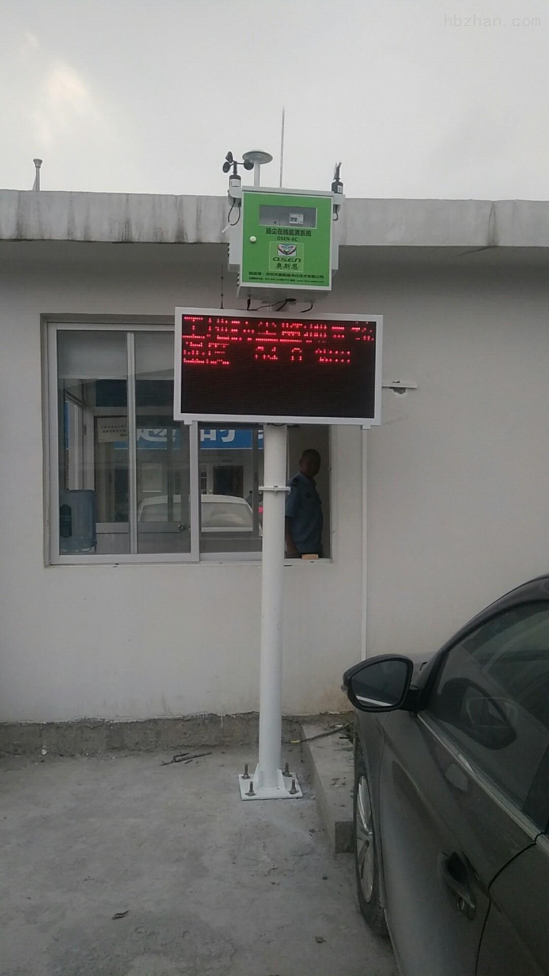 TSP自动监测系统