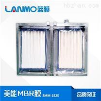 原装正品美能MBR膜SMM-1525超滤膜