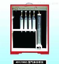 奧氏氣體分析儀三管
