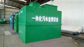 RCYTH韶山市-20顿/天-乡镇生活污水处理系统供应
