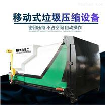 12立方移动式(一体式)垃圾压缩设备