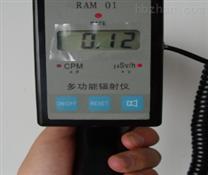 RAM-01型多功能輻射檢測儀