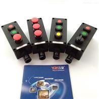 防爆防腐启动停止按钮盒BZA8050-S工程塑料