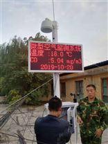 广东微型空气站在线监测解决方案