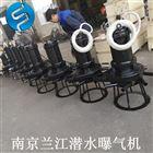 污水池自吸式曝气机选型