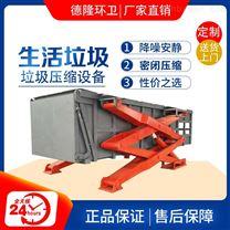中型 升降式垃圾轉運站 碳鋼 報價