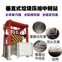 垂直式垃圾轉運壓縮站 碳鋼 廠家 照片