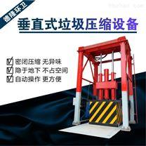 三缸四柱垃圾壓縮站 生活小區 10立方