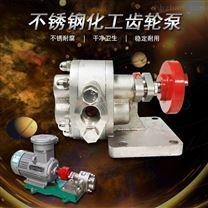 KCB系列齿轮油泵不锈钢抽油泵