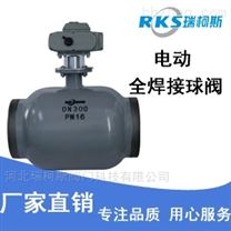 河北瑞柯斯電動全焊接球閥的產品詳細描述