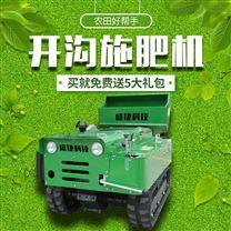 履带式开沟施肥回填一体打药机除草旋耕机