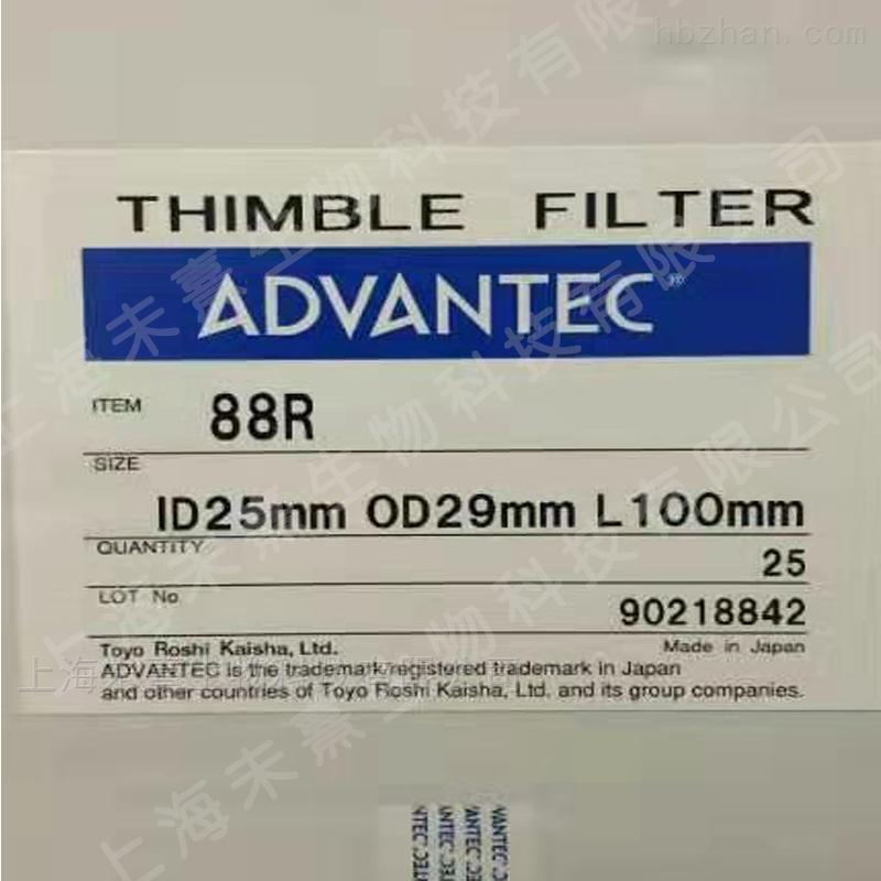 ADVANTEC 88R石英纤维滤筒THIMBLE FILTER