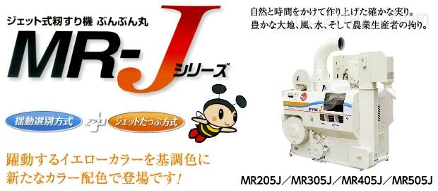 日本大岛小型砻谷机MR-J系列