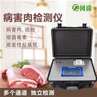 FT-B12病害肉检测仪