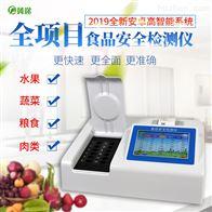 FT-SP10食品安全检测仪报价