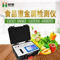 食品重金屬快速測定儀HM-SZ02