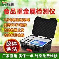 食品重金屬檢測betway必威手機版官網HM-SZ02