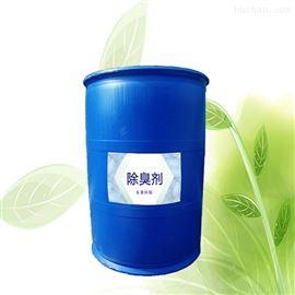 污水除臭复合微生物除臭剂