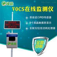 FT-VOCs-01voc在线监测系统厂家