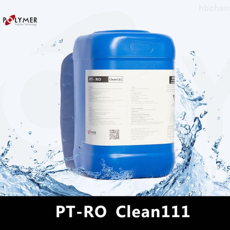 英国宝莱尔反渗透酸性清洗剂、低pH值