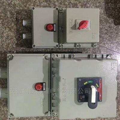 32L带漏电保护铝合金防爆断路器创跃防爆BLK