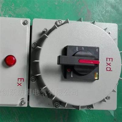 BDZ52-125A铝合金防爆断路器