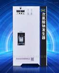 HCCL河南農村飲水消毒柜/次氯酸鈉發生器