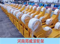 20吨自调式焊接滚轮架郑威批量出售