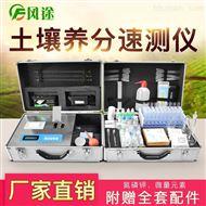 FT-FLA肥料养分检测仪