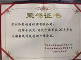太湖新城科技创新十佳企业